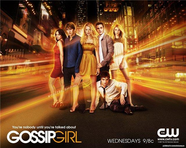Сплетница (Gossip Girl) Ba8bcd156743