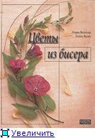 Книги и журналы по бисерной флористике 06c27cfe865at