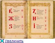 Буква ОМ в древлеславянской буквице A8812c96b3f6t