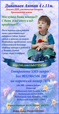 Антон Диванаев.5 лет. ДЦП, бронх. астма .SOS... Eb926b629b0c
