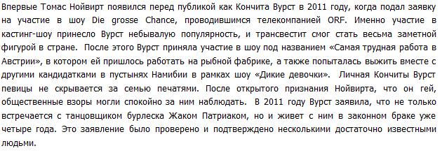 Евровидение 2014 - Страница 5 71942af0dfbd