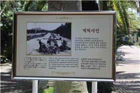 Южная Корея. Остров Чеджу–Сеул. F47a34c0d22bt