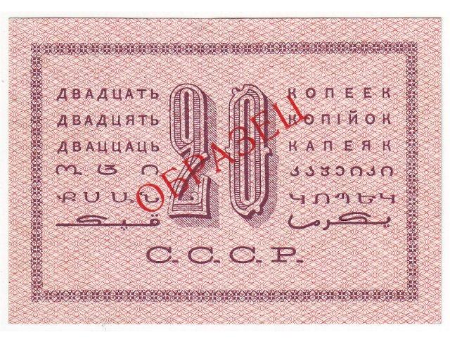 Экспонаты денежных единиц музея Большеорловской ООШ C6ebcc92fbe9