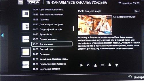 Обзор официальных приложений Самсунг Смарт ТВ - Страница 2 5b50e5f1689b