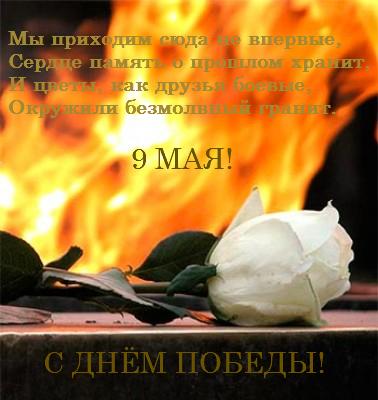 С днем ПОБЕДЫ! 35e8d68b1317