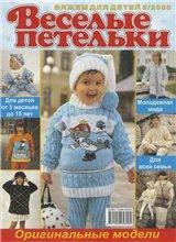 Вязание для малышей - Страница 2 053d57c3ea11