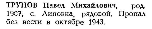 Труновы из Козлова-Мичуринска (участники Великой Отечественной войны) 6eaa9563a80e