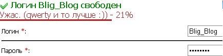 Уровень сложности пароля Af52902800b1