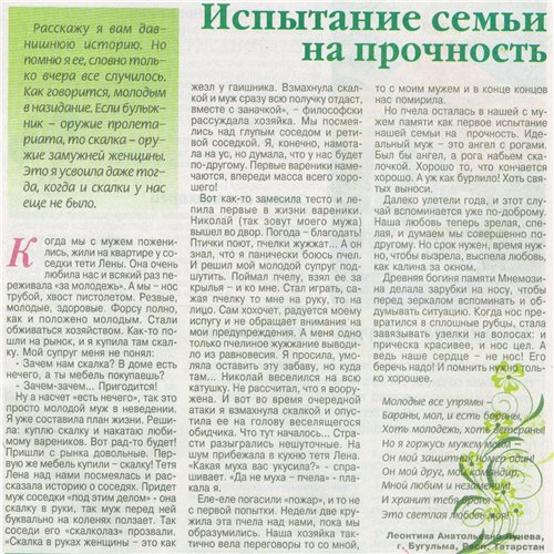 Частушки и стихи Леонтины Луневой 57aee74b741e