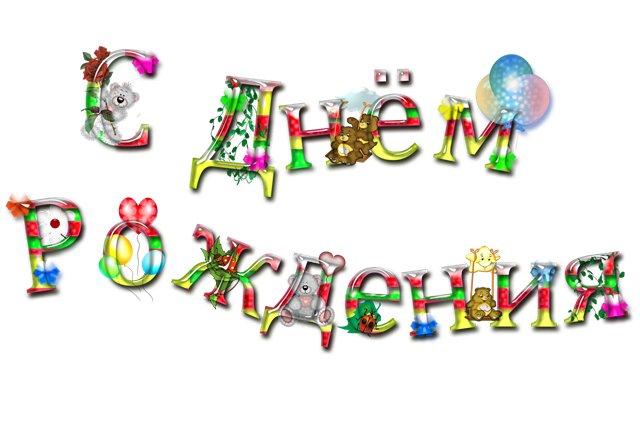 Поздравляем Манечку С Днем Рождения!!!! - Страница 2 096698474eda