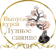 "Выпуск школы камней "" От skarabeya"". Курс ""Лунное сияние"" B614ac8024c2"