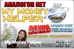 My Money Helper - Рекламноторговый бренд с элементами сетевого заработка C1dc9663dd31