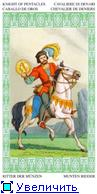 Рыцарь 36de9dd96848t