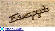 "Радиоприемники серии ""Минск"" и ""Беларусь"". 9a07e6b19570t"