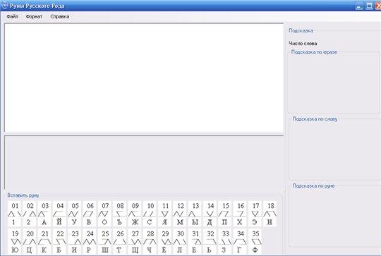 РУННАЯ грамматика - Страница 2 5f754a0de706