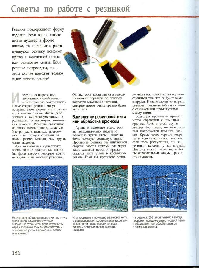 Материалы для вязания 30ba07ded5d6