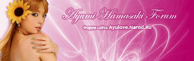 Ayumi Hamasaki Forum