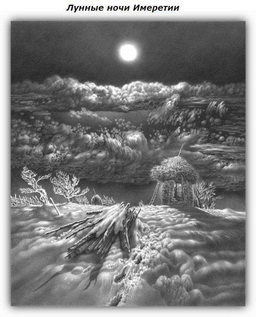 Снег, согревающий душу (Доленджашвили Г.) E6f1e381e521