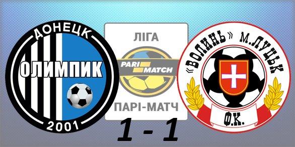 Чемпионат Украины по футболу 2015/2016 - Страница 2 16713a26335b