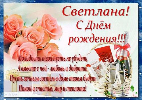 Поздравления  с праздниками! - Страница 16 Cc1a9cfecc5c