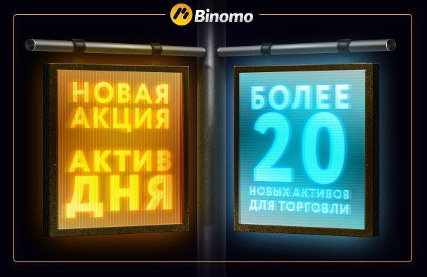 Брокер Binomo-бинарные опционы высокой прибыльности.20 опционов в подарок! 018f753a4071