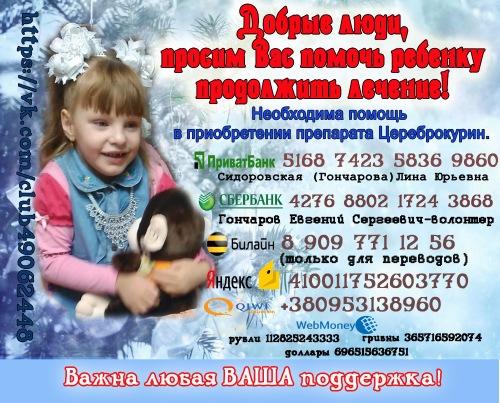 Помогите собрать средства на лечение дочери! F2f5f40140f9