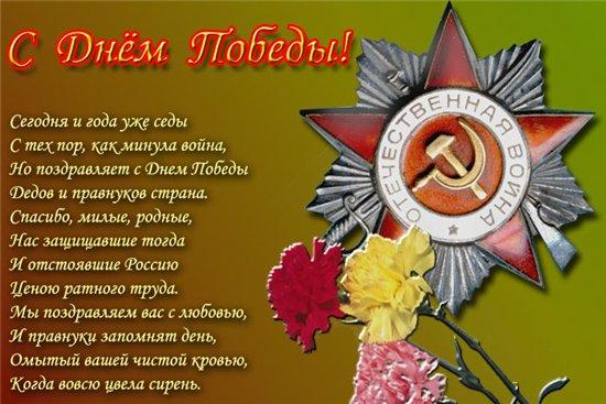 Поздравления с праздниками - Страница 7 D57756060664