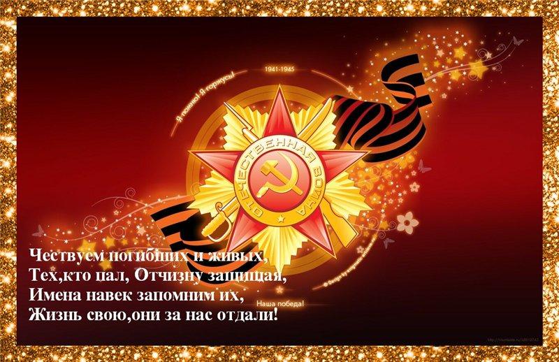 С ДНЁМ ПОБЕДЫ! 97e1d85d2e4d