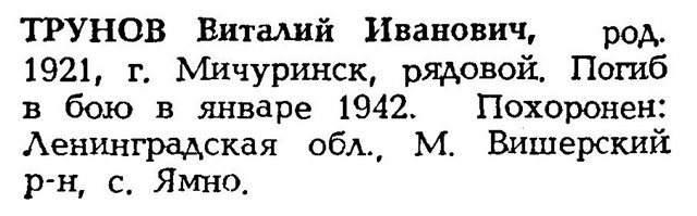 Труновы из Козлова-Мичуринска (участники Великой Отечественной войны) 4e66fe8d69e1
