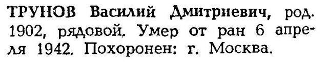 Труновы из Мичуринского района (участники Великой Отечественной войны) 7a4d0b5eb7db