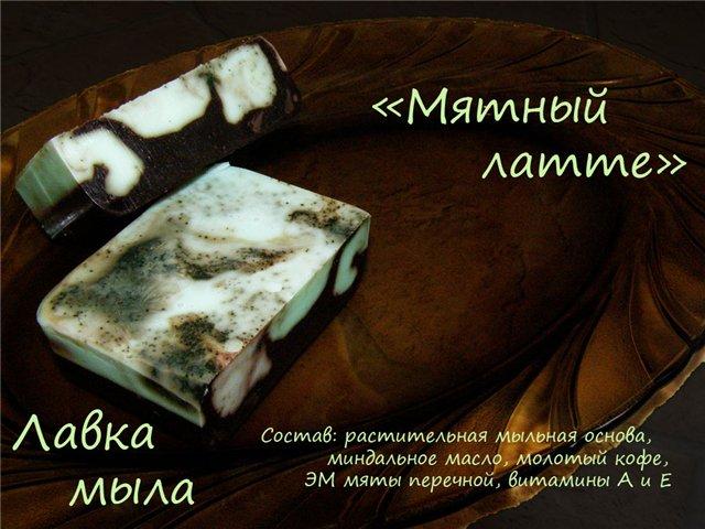 мыло с кофе - Страница 3 533b4fac6ab0