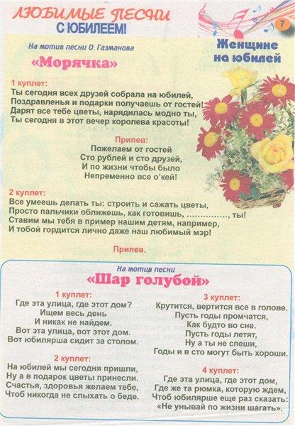 Песни-переделки - Страница 2 1b60814a4018