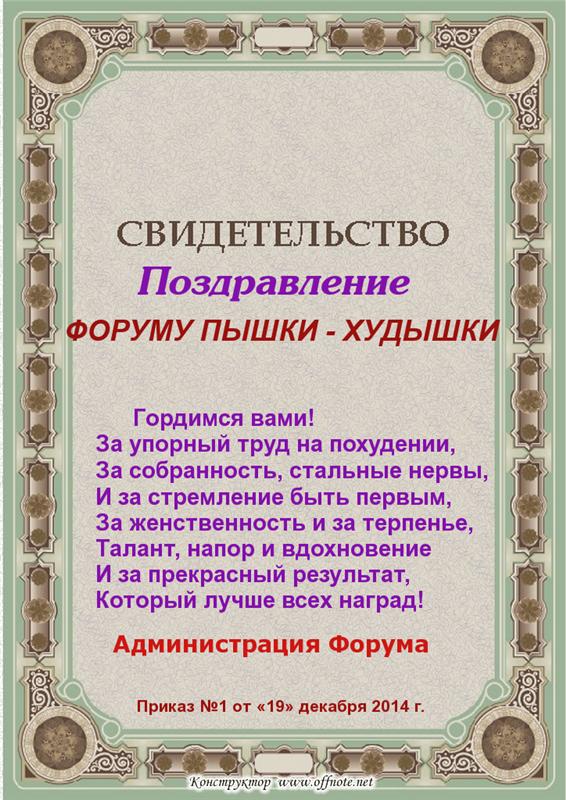 Празднование ДНЯ РОЖДЕНИЯ ФОРУМА. 876930f2958d