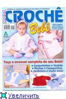 Вязание для малышей - Страница 2 8310b87c0907t
