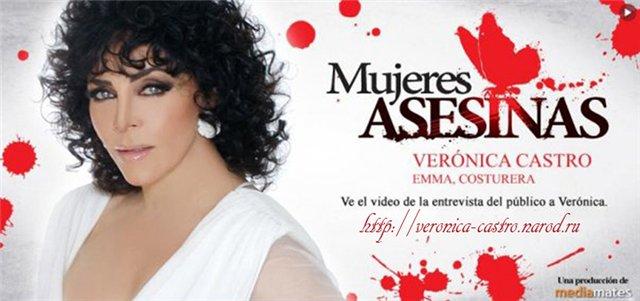 Женщины-Убийцы/Mujeres Asesinas - Страница 2 32c7b710f944