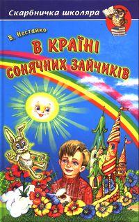 Всеволод Нестайко 5814d929a4a5