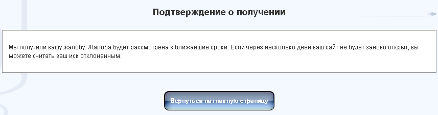Бан форума OnlineGardian. Что делать?  B364a107e338