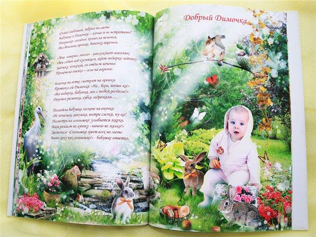 Уникальная книга сказок про ребенка на заказ D00522c8888b
