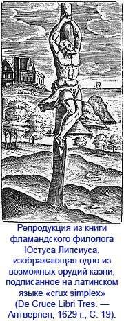 КРЕСТ - символ жизни или смерти (продолжение 1) E0b74ccf9d58