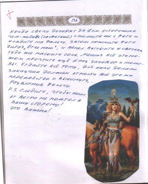 Вуду и Чёрная Магия -  от   Олега. F4b10e593628