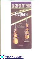 Книги и журналы по бисероплетению C6e5c5433417t
