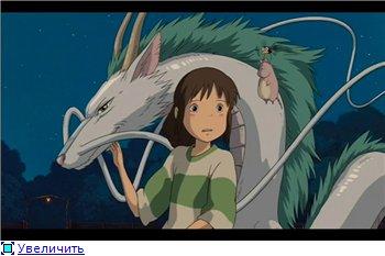 Унесенные призраками / Spirited Away / Sen to Chihiro no kamikakushi (2001 г. полнометражный) F82edb893cfdt