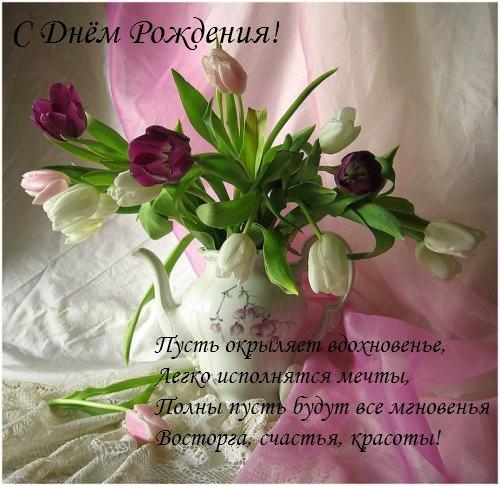 Инна Владиленовна, с Днем Рождения! 0f60194e579d