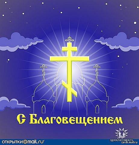 Православные отмечают  сегодня Благовещение Пресвятой Богородицы! E4897baf834b