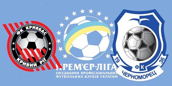 Чемпионат Украины по футболу 2012/2013 195bd0b90424