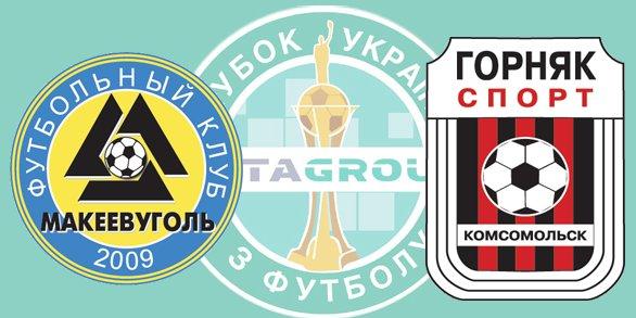 Чемпионат Украины по футболу 2012/2013 C0ef62d6c838