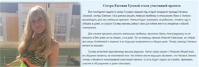Гусевы Антон и Евгения. - Страница 2 9bb0af9c4957