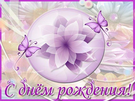 Поздравляем Malinky с Днем рождения!!! - Страница 2 A073954d6be3