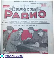 О создателе радио - А.С. Попове. A2c0f4d620a2t