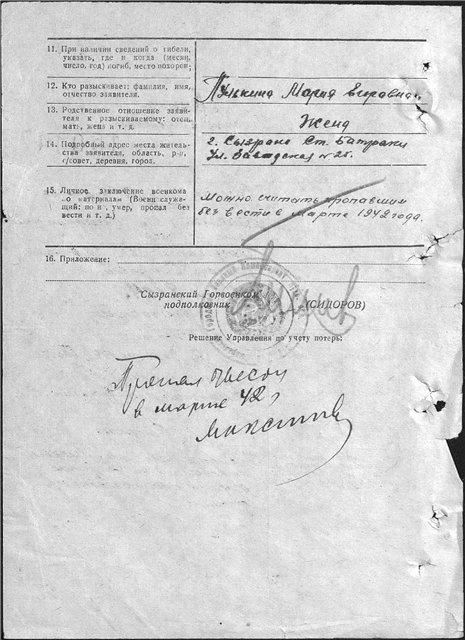 """Уроженцы и жители Муранки (ОБД """"Мемориал"""") 97469115c4a8"""